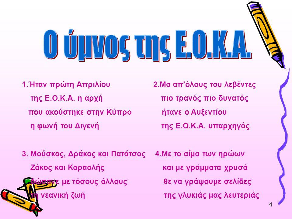 14 Τα αποτελέσματα του αγώνα Η Κύπρος δεν κατάφερε να κερδίσει την ένωση με την Ελλάδα.