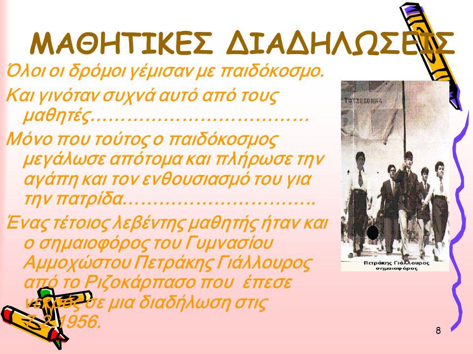 7 «Ορκίζομαι εις το όνομα της Αγίας Τριάδος ότι: -Θα αγωνιστώ με όλες μου τις δυνάμεις δια την απελευθέρωσιν της Κύπρου από τον αγγλικόν ζυγόν, θυσιάζ