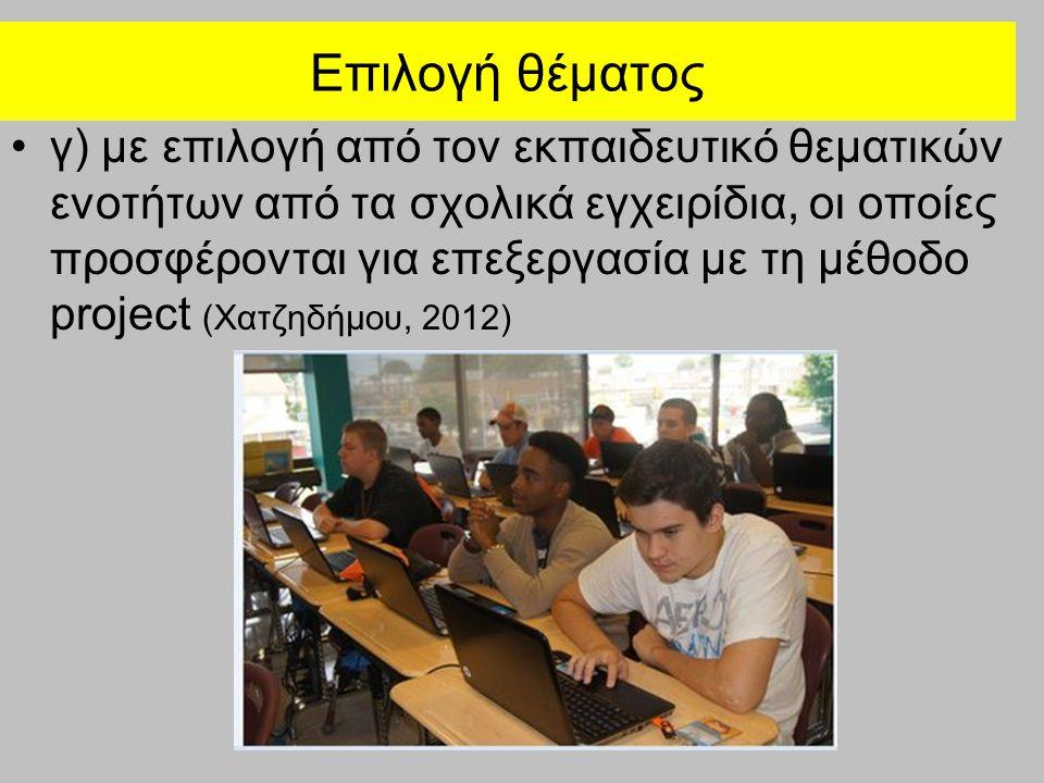 Επιλογή θέματος γ) με επιλογή από τον εκπαιδευτικό θεματικών ενοτήτων από τα σχολικά εγχειρίδια, οι οποίες προσφέρονται για επεξεργασία με τη μέθοδο p