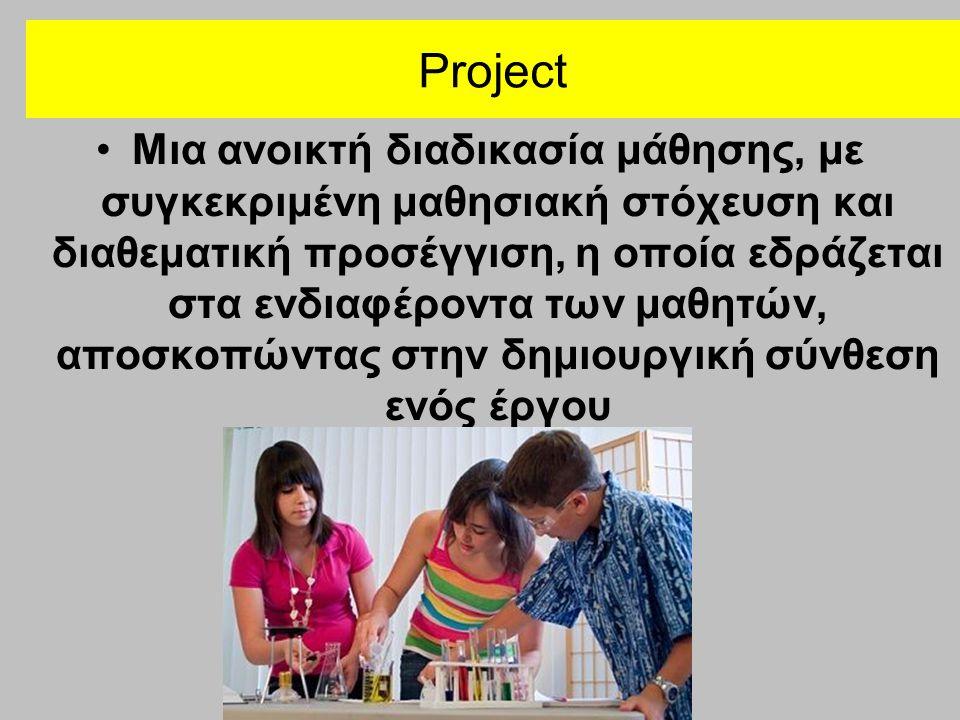 Επιμέρους ενέργειες Διάλειμμα ενημέρωσης και ανατροφοδότησης Στη φάση αυτή, ο συντονιστής-εκπαιδευτικός, σε καθορισμένο χρόνο, ζητά από την κάθε ομάδα να αναφέρει την πρόοδο των εργασιών της, να παρουσιάσει το υλικό που έχει συγκεντρώσει και να εκφράσει την άποψή της για την επάρκεια του υλικού και την πορεία του project