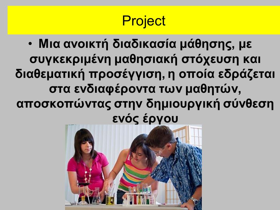 Project Μια ανοικτή διαδικασία μάθησης, με συγκεκριμένη μαθησιακή στόχευση και διαθεματική προσέγγιση, η οποία εδράζεται στα ενδιαφέροντα των μαθητών,