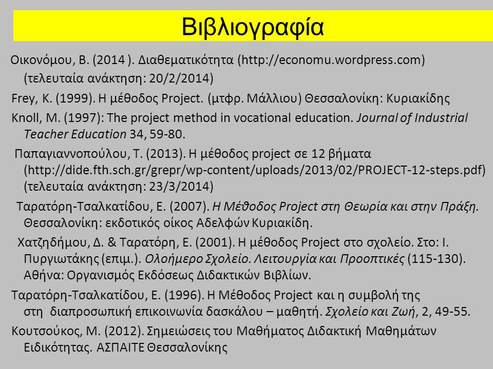 Βιβλιογραφία Οικονόμου, Β. (2014 ). Διαθεματικότητα (http://economu.wordpress.com) (τελευταία ανάκτηση: 20/2/2014) Frey, K. (1999). Η μέθοδος Project.