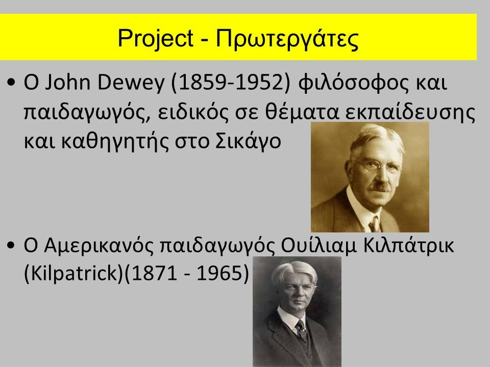 Project - Πρωτεργάτες Ο John Dewey (1859-1952) φιλόσοφος και παιδαγωγός, ειδικός σε θέματα εκπαίδευσης και καθηγητής στο Σικάγο Ο Αμερικανός παιδαγωγό