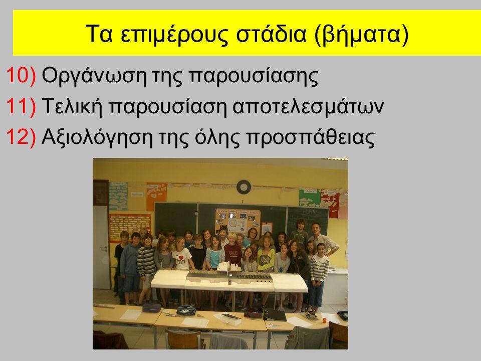 Τα επιμέρους στάδια (βήματα) 10) Οργάνωση της παρουσίασης 11) Τελική παρουσίαση αποτελεσμάτων 12) Αξιολόγηση της όλης προσπάθειας