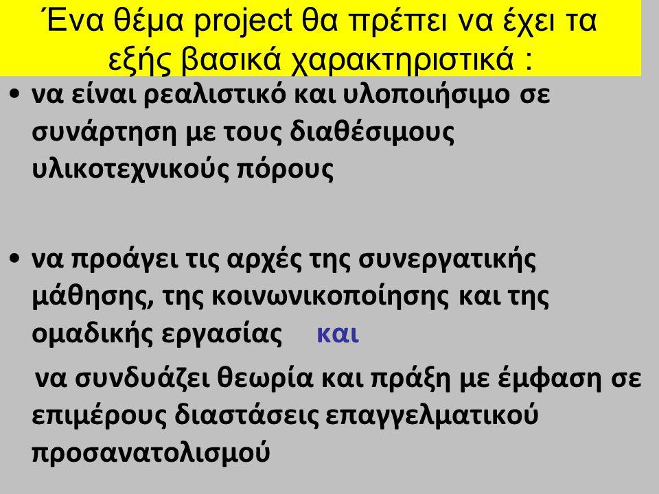 Ένα θέμα project θα πρέπει να έχει τα εξής βασικά χαρακτηριστικά : να είναι ρεαλιστικό και υλοποιήσιμο σε συνάρτηση με τους διαθέσιμους υλικοτεχνικούς