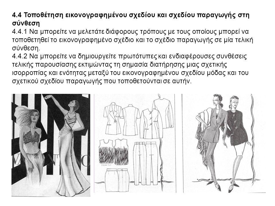 Αξιολόγηση: 1.Σε ποιο τομέα επικοινωνίας ανήκει η εικονογράφηση μόδας και τι σημαίνει αυτό; 2.