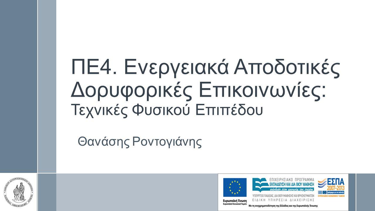 Αποδοτικό ενεργειακά Αποδοτικό φασματικά Ανθεκτικό σε μη- γραμικότητες Υψηλό κόστος ισόστάθμισης Δράση 4.3 : Βασικά χαρακτηριστικά του CPM