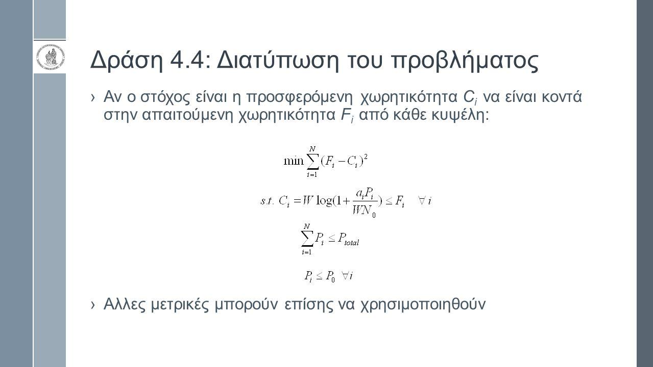 Δράση 4.4: Διατύπωση του προβλήματος ›Αν ο στόχος είναι η προσφερόμενη χωρητικότητα C i να είναι κοντά στην απαιτούμενη χωρητικότητα F i από κάθε κυψέ