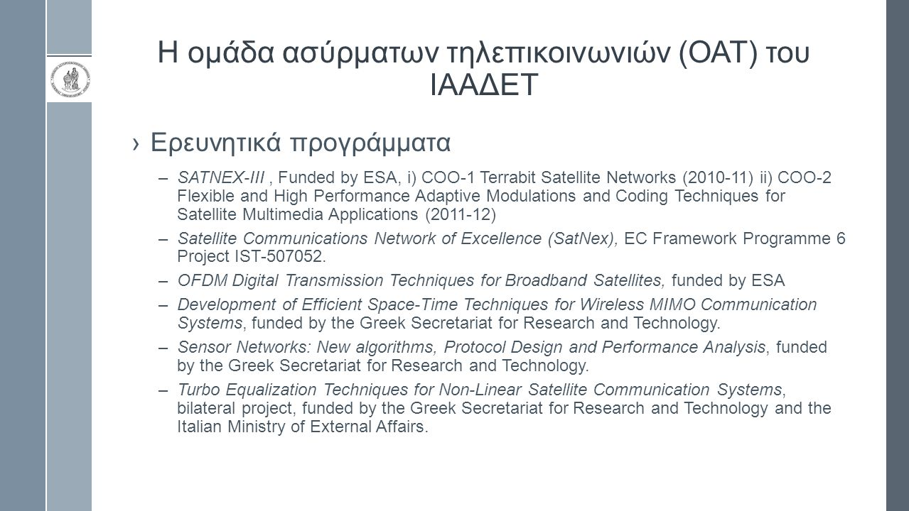 Η ομάδα ασύρματων τηλεπικοινωνιών (ΟΑΤ) του ΙΑΑΔΕΤ ›Ερευνητικά προγράμματα –SATNEX-III, Funded by ESA, i) COO-1 Terrabit Satellite Networks (2010-11)