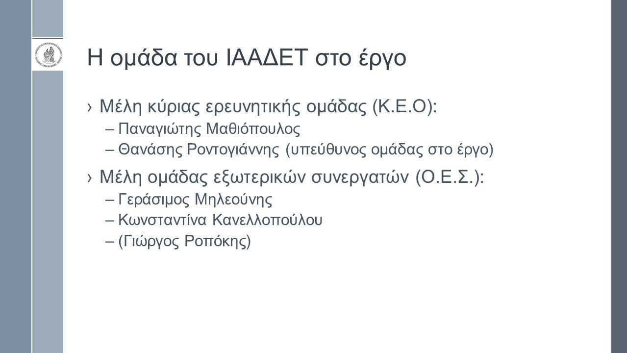 Η ομάδα του ΙΑΑΔΕΤ στο έργο ›Μέλη κύριας ερευνητικής ομάδας (Κ.Ε.Ο): –Παναγιώτης Μαθιόπουλος –Θανάσης Ροντογιάννης (υπεύθυνος ομάδας στο έργο) ›Μέλη ο
