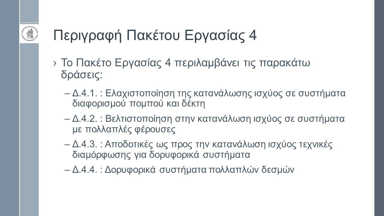 Περιγραφή Πακέτου Εργασίας 4 ›Το Πακέτο Εργασίας 4 περιλαμβάνει τις παρακάτω δράσεις: –Δ.4.1. : Ελαχιστοποίηση της κατανάλωσης ισχύος σε συστήματα δια
