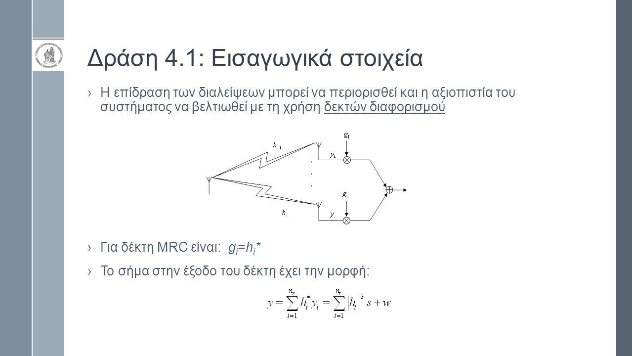 Δράση 4.1: Εισαγωγικά στοιχεία ›Εναλλακτικά μπορεί να χρησιμοποιηθεί χωρο-χρονική κωδικοποίηση στον πομπό ›Μετάδοση σε blocks μεγέθους n σε Τ χρονικές στιγμές.