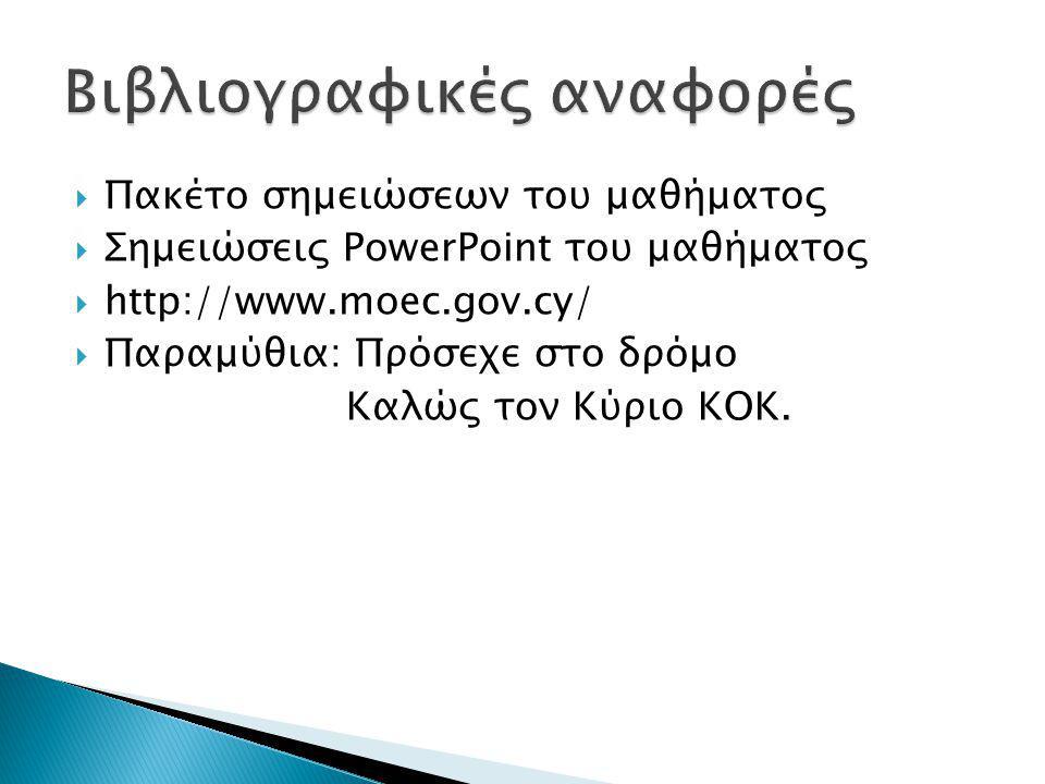  Πακέτο σημειώσεων του μαθήματος  Σημειώσεις PowerPoint του μαθήματος  http://www.moec.gov.cy/  Παραμύθια: Πρόσεχε στο δρόμο Καλώς τον Κύριο ΚΟΚ.