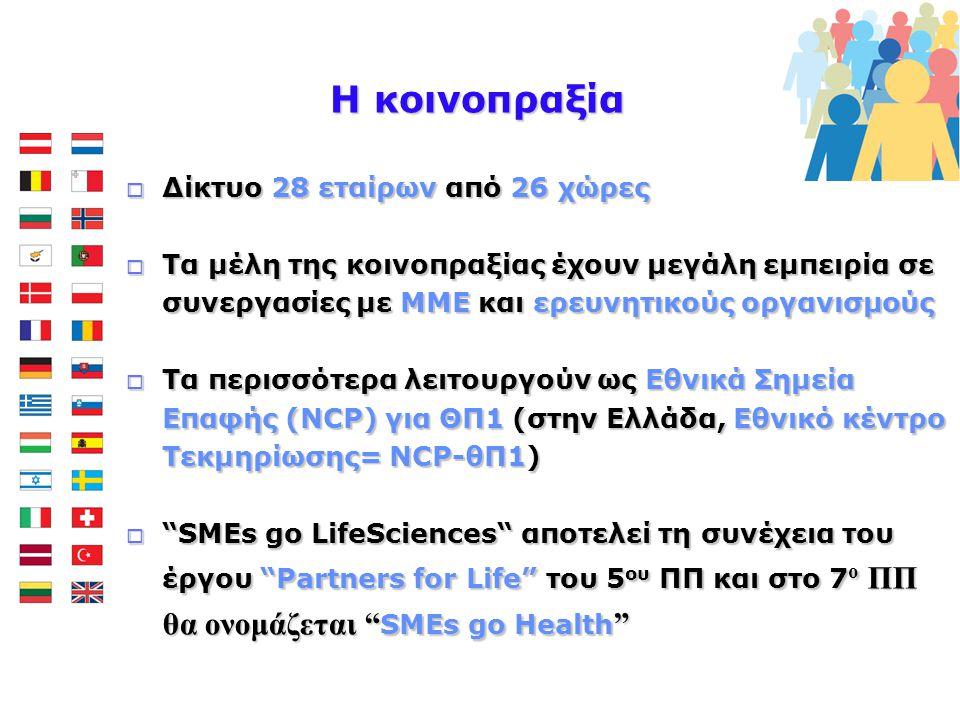 Η κοινοπραξία  Δίκτυο 28 εταίρων από 26 χώρες  Τα μέλη της κοινοπραξίας έχουν μεγάλη εμπειρία σε συνεργασίες με ΜΜΕ και ερευνητικούς οργανισμούς  Tα περισσότερα λειτουργούν ως Εθνικά Σημεία Επαφής (ΝCP) για ΘΠ1 (στην Ελλάδα, Εθνικό κέντρο Τεκμηρίωσης= NCP-θΠ1)  SMEs go LifeSciences αποτελεί τη συνέχεια του έργου Partners for Life του 5 ου ΠΠ και στο 7 ο ΠΠ θα ονομάζεται SMEs go Health