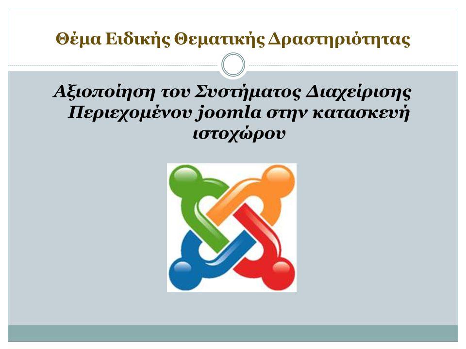 Θέμα Ειδικής Θεματικής Δραστηριότητας Αξιοποίηση του Συστήματος Διαχείρισης Περιεχομένου joomla στην κατασκευή ιστοχώρου