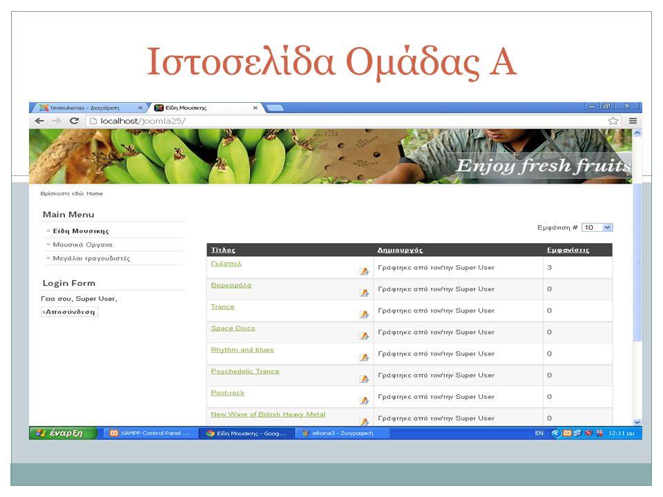 Ιστοσελίδα Ομάδας Α