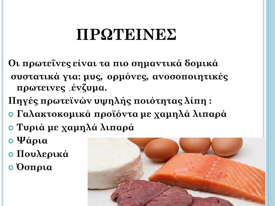 ΠΡΩΤΕΙΝΕΣ Οι πρωτεΐνες είναι τα πιο σημαντικά δομικά συστατικά για: μυς, ορμόνες, ανοσοποιητικές πρωτεινες, ένζυμα. Πηγές πρωτεϊνών υψηλής ποιότητας λ