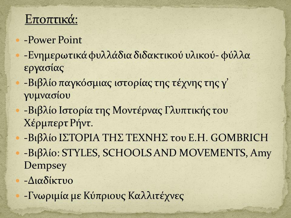-Power Point -Ενημερωτικά φυλλάδια διδακτικού υλικού- φύλλα εργασίας -Βιβλίο παγκόσμιας ιστορίας της τέχνης της γ' γυμνασίου -Βιβλίο Ιστορία της Μοντέρνας Γλυπτικής του Χέρμπερτ Ρήντ.