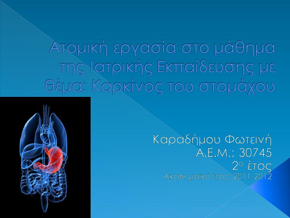  Η παρούσα εργασία απευθύνεται σε προπτυχιακούς φοιτητές ιατρικής, καθώς και σε οποιονδήποτε ενδιαφερόμενο σχετικά με το θέμα του καρκίνου του στομάχου