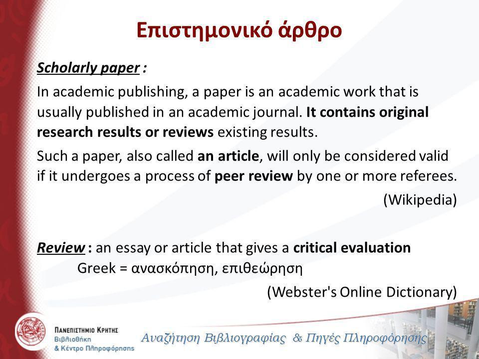 Η λογοκλοπή αποφεύγεται: Αναζήτηση Βιβλιογραφίας & Πηγές Πληροφόρησης χρήση εισαγωγικών για τις φράσεις που είναι αυτούσιες / σωστή παράφραση προσθήκη παραπομπής στο κείμενο (συμπεριλαμβανομένων των αυτοαναφορών) προσθήκη στη βιβλιογραφία στο τέλος της εργασίας