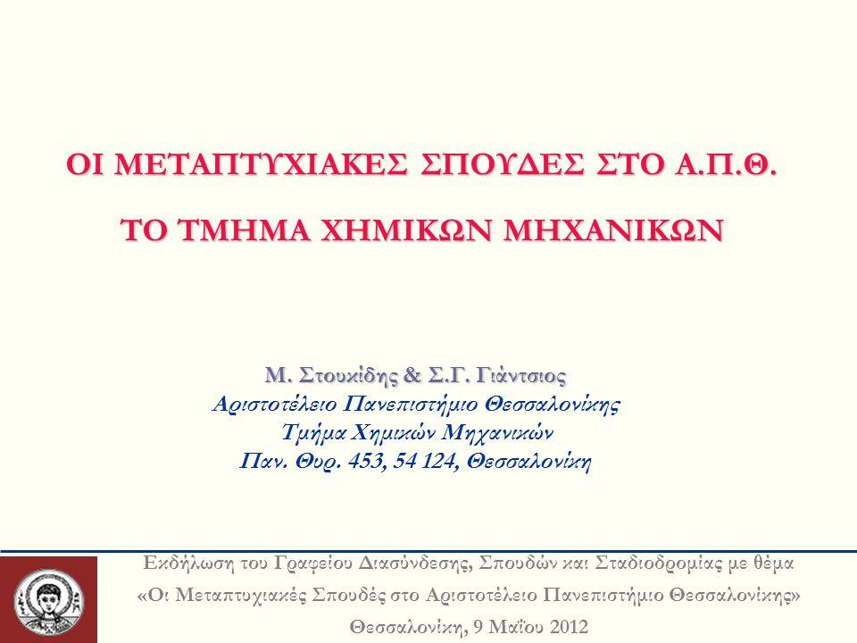 Εκδήλωση του Γραφείου Διασύνδεσης, Σπουδών και Σταδιοδρομίας με θέμα «Οι Μεταπτυχιακές Σπουδές στο Αριστοτέλειο Πανεπιστήμιο Θεσσαλονίκης» Θεσσαλονίκη, 9 Μαΐου 2012 ΟΙ ΜΕΤΑΠΤΥΧΙΑΚΕΣ ΣΠΟΥΔΕΣ ΣΤΟ Α.Π.Θ.