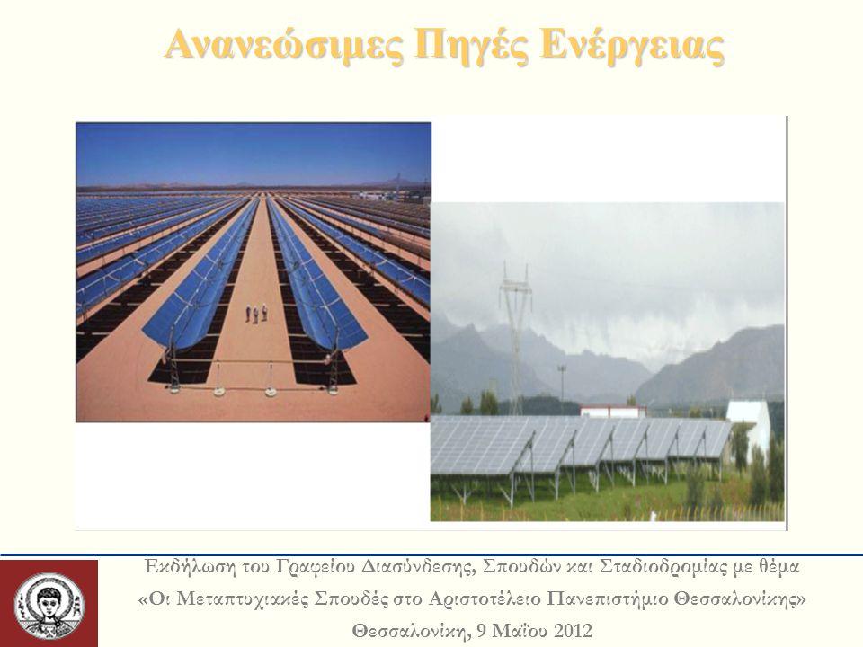 Εκδήλωση του Γραφείου Διασύνδεσης, Σπουδών και Σταδιοδρομίας με θέμα «Οι Μεταπτυχιακές Σπουδές στο Αριστοτέλειο Πανεπιστήμιο Θεσσαλονίκης» Θεσσαλονίκη, 9 Μαΐου 2012 Ανανεώσιμες Πηγές Ενέργειας