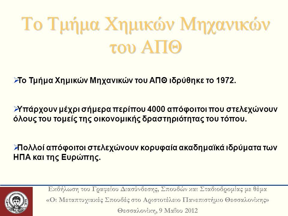 Εκδήλωση του Γραφείου Διασύνδεσης, Σπουδών και Σταδιοδρομίας με θέμα «Οι Μεταπτυχιακές Σπουδές στο Αριστοτέλειο Πανεπιστήμιο Θεσσαλονίκης» Θεσσαλονίκη, 9 Μαΐου 2012 Το Τμήμα Χημικών Μηχανικών του ΑΠΘ  Το Τμήμα Χημικών Μηχανικών του ΑΠΘ ιδρύθηκε το 1972.