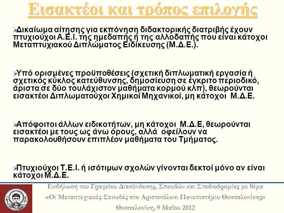 Εκδήλωση του Γραφείου Διασύνδεσης, Σπουδών και Σταδιοδρομίας με θέμα «Οι Μεταπτυχιακές Σπουδές στο Αριστοτέλειο Πανεπιστήμιο Θεσσαλονίκης» Θεσσαλονίκη, 9 Μαΐου 2012 Εισακτέοι και τρόπος επιλογής Εισακτέοι και τρόπος επιλογής  Δικαίωμα αίτησης για εκπόνηση διδακτορικής διατριβής έχουν πτυχιούχοι Α.Ε.Ι.