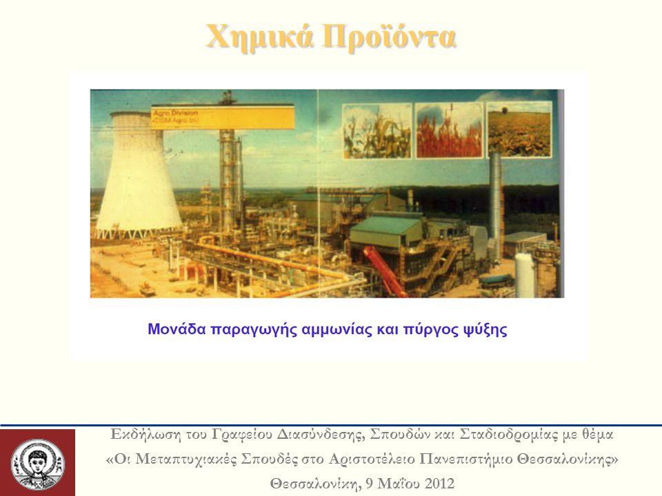 Εκδήλωση του Γραφείου Διασύνδεσης, Σπουδών και Σταδιοδρομίας με θέμα «Οι Μεταπτυχιακές Σπουδές στο Αριστοτέλειο Πανεπιστήμιο Θεσσαλονίκης» Θεσσαλονίκη, 9 Μαΐου 2012 Χημικά Προϊόντα