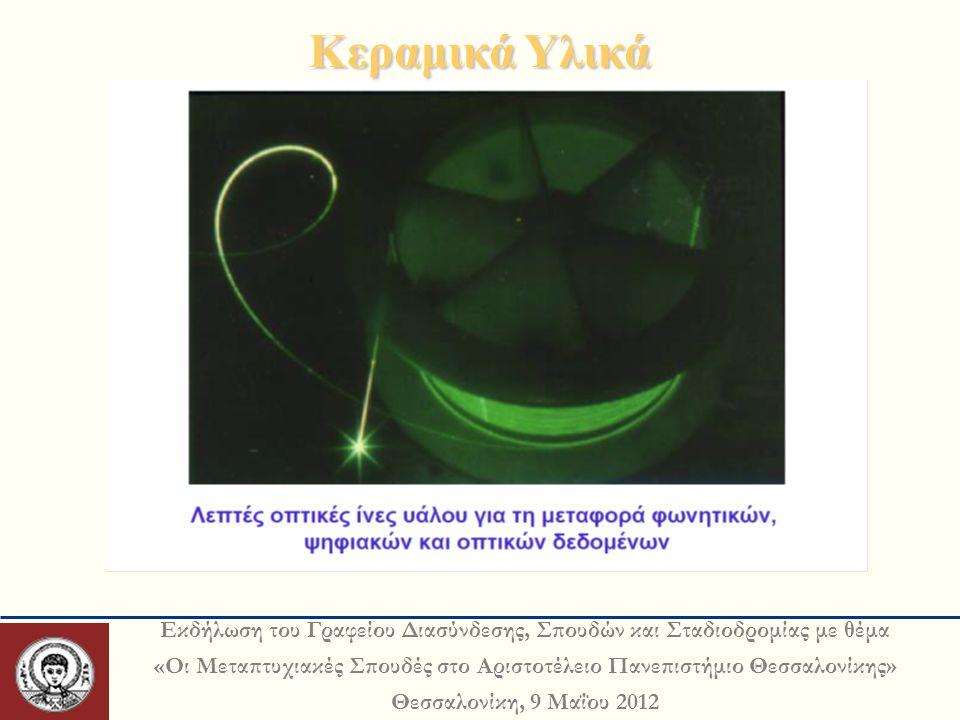 Εκδήλωση του Γραφείου Διασύνδεσης, Σπουδών και Σταδιοδρομίας με θέμα «Οι Μεταπτυχιακές Σπουδές στο Αριστοτέλειο Πανεπιστήμιο Θεσσαλονίκης» Θεσσαλονίκη, 9 Μαΐου 2012 Κεραμικά Υλικά