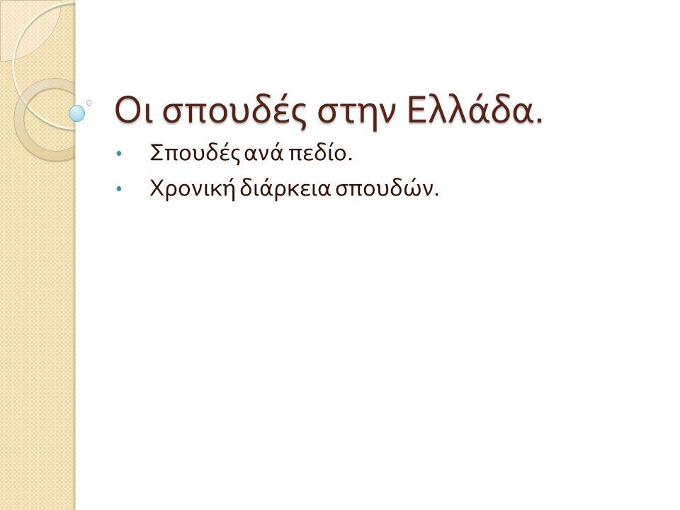 Οι σπουδές στην Ελλάδα. Σπουδές ανά πεδίο. Χρονική διάρκεια σπουδών.