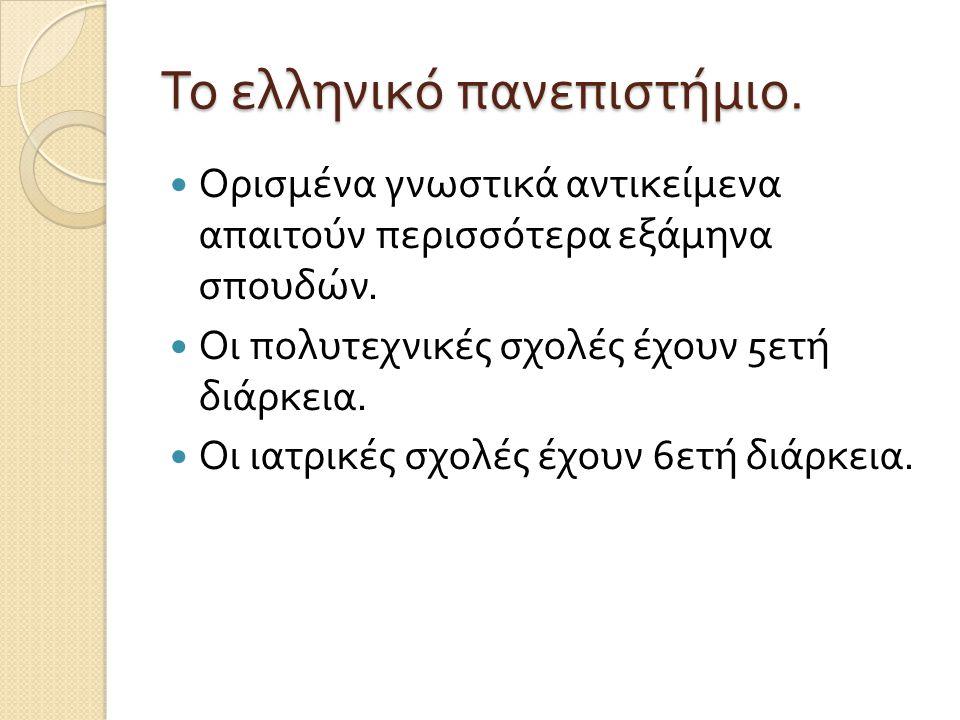 Το ελληνικό πανεπιστήμιο. Ορισμένα γνωστικά αντικείμενα απαιτούν περισσότερα εξάμηνα σπουδών.