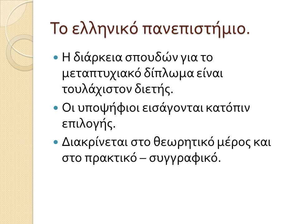 Το ελληνικό πανεπιστήμιο. Η διάρκεια σπουδών για το μεταπτυχιακό δίπλωμα είναι τουλάχιστον διετής.