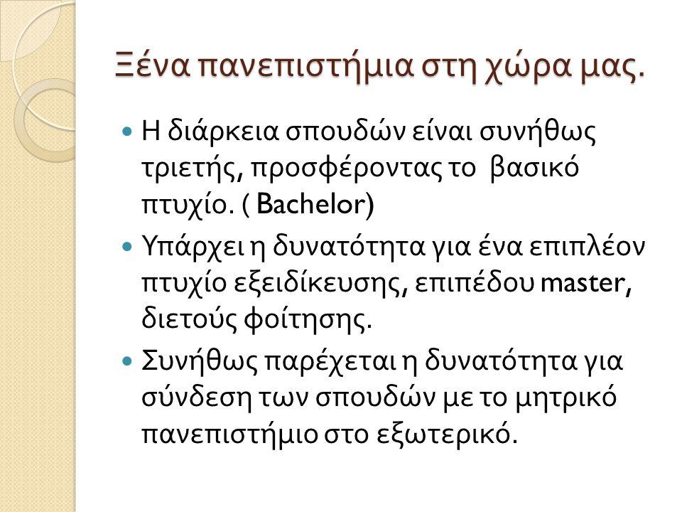 Το ελληνικό πανεπιστήμιο.Η διάρκεια σπουδών για το μεταπτυχιακό δίπλωμα είναι τουλάχιστον διετής.