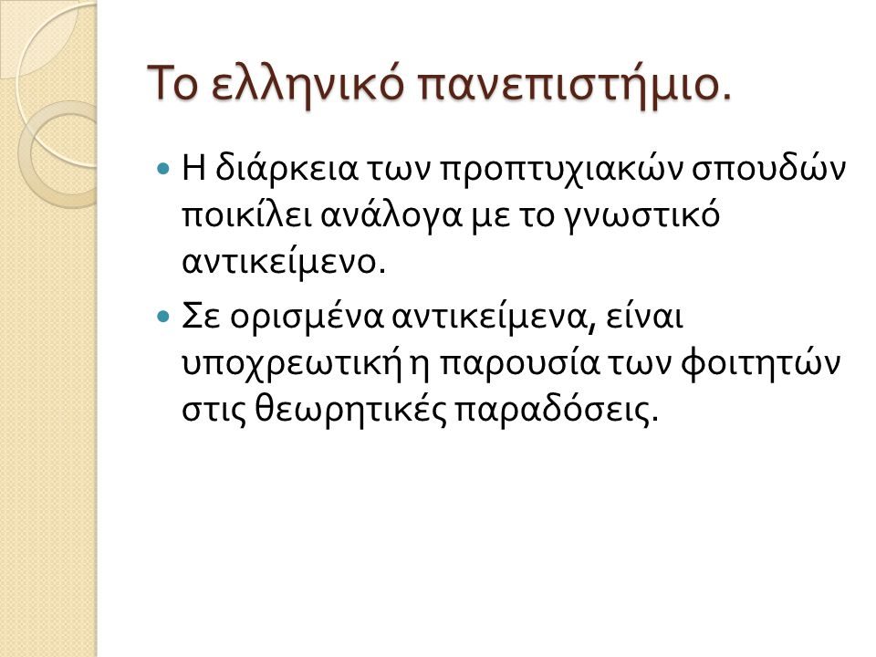 Το ελληνικό πανεπιστήμιο.Στα θεωρητικά αντικείμενα, λ.