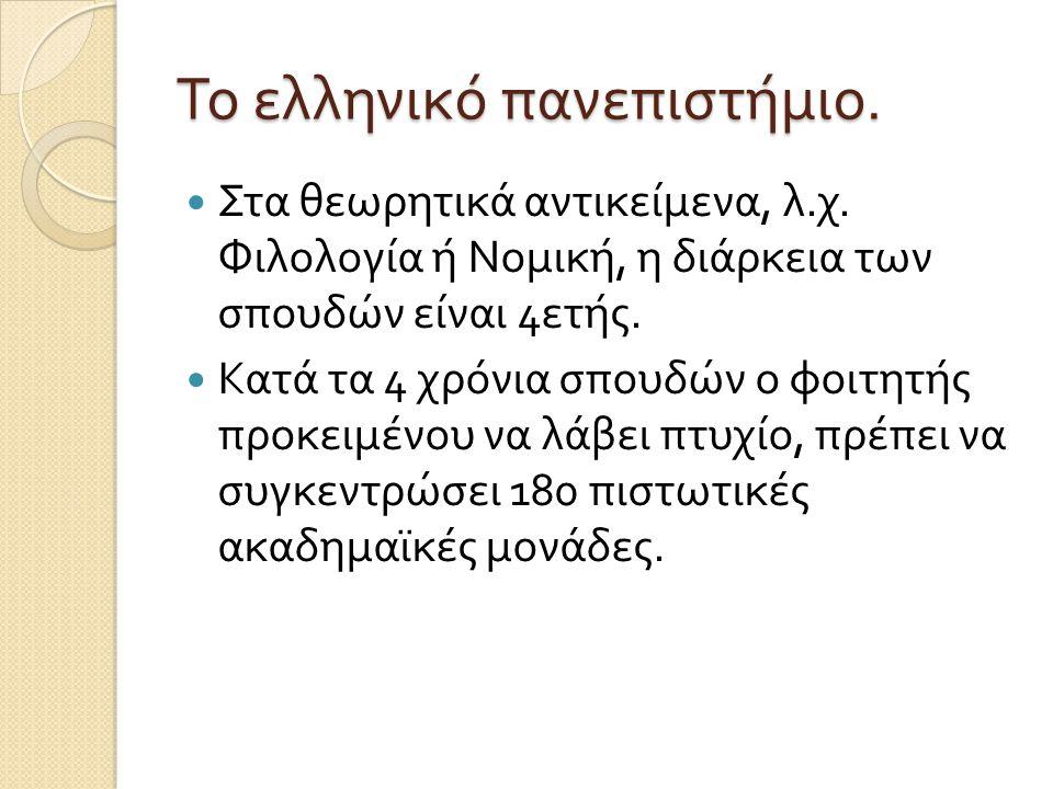Το ελληνικό πανεπιστήμιο. Στα θεωρητικά αντικείμενα, λ.