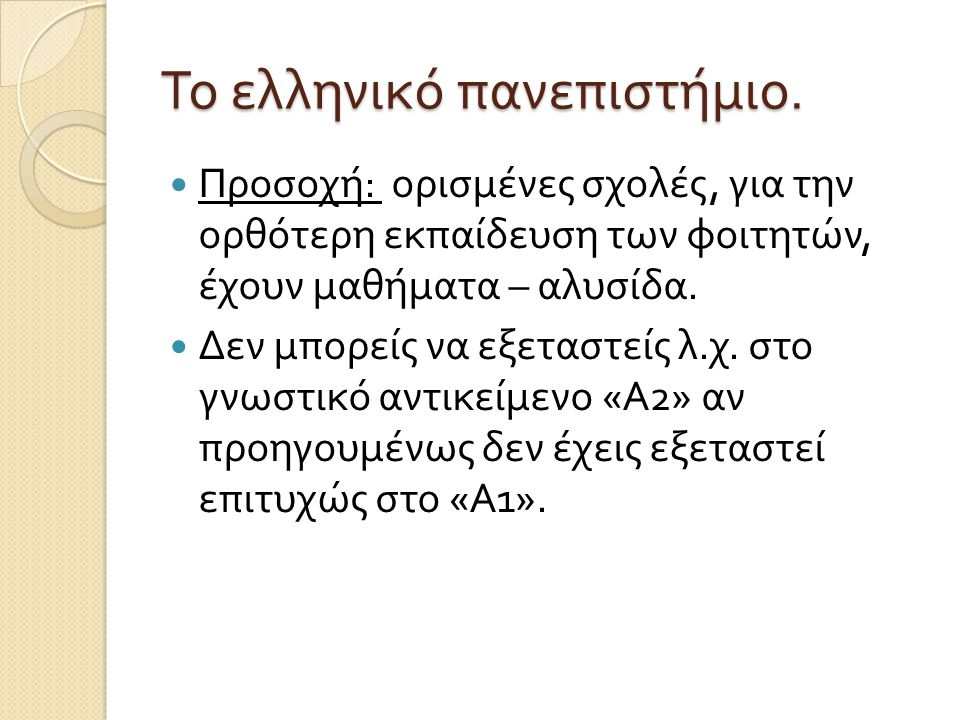 Το ελληνικό πανεπιστήμιο.Ορισμένα γνωστικά αντικείμενα απαιτούν περισσότερα εξάμηνα σπουδών.
