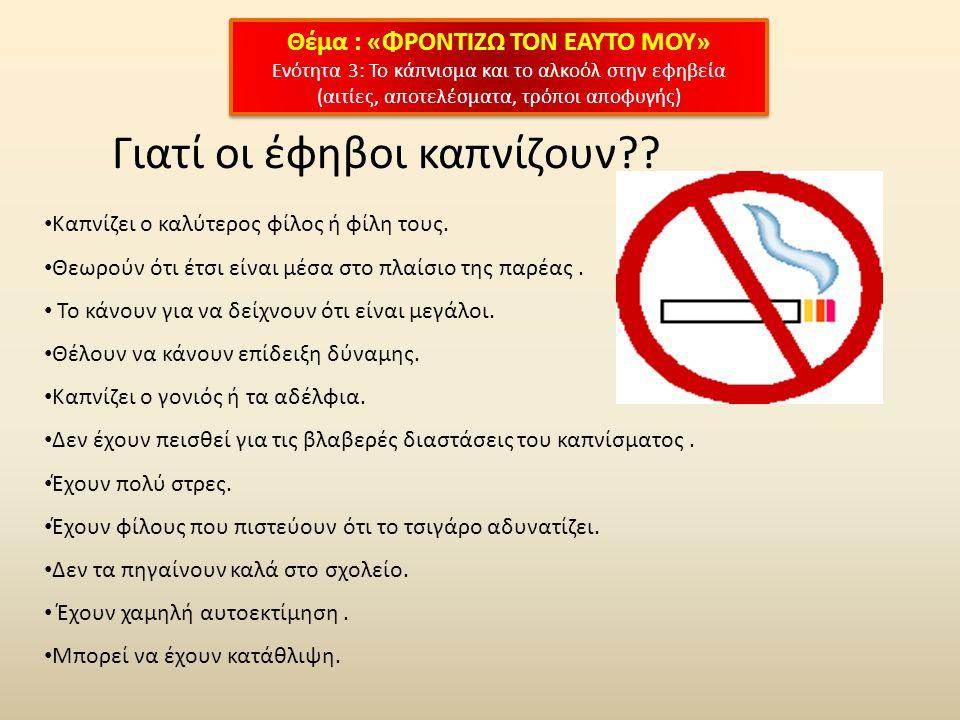 Γιατί οι έφηβοι καπνίζουν?? Καπνίζει ο καλύτερος φίλος ή φίλη τους. Θεωρούν ότι έτσι είναι μέσα στο πλαίσιο της παρέας. Το κάνουν για να δείχνουν ότι