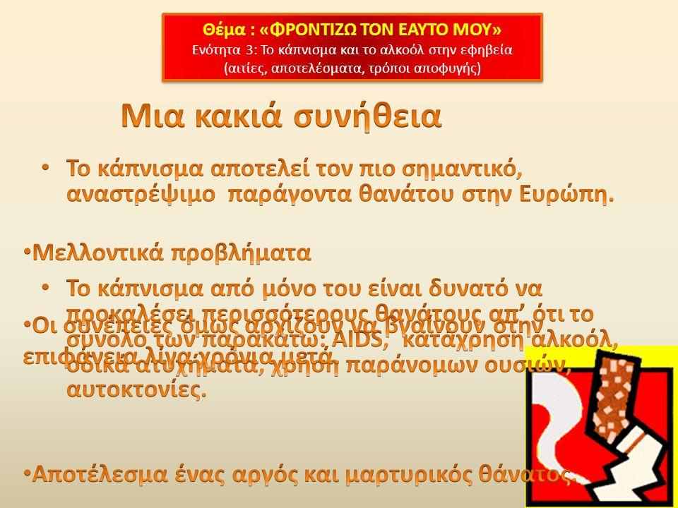 Θέμα : «ΦΡΟΝΤΙΖΩ ΤΟΝ ΕΑΥΤΟ ΜΟΥ» Ενότητα 3: Το κάπνισμα και το αλκοόλ στην εφηβεία (αιτίες, αποτελέσματα, τρόποι αποφυγής) Θέμα : «ΦΡΟΝΤΙΖΩ ΤΟΝ ΕΑΥΤΟ Μ