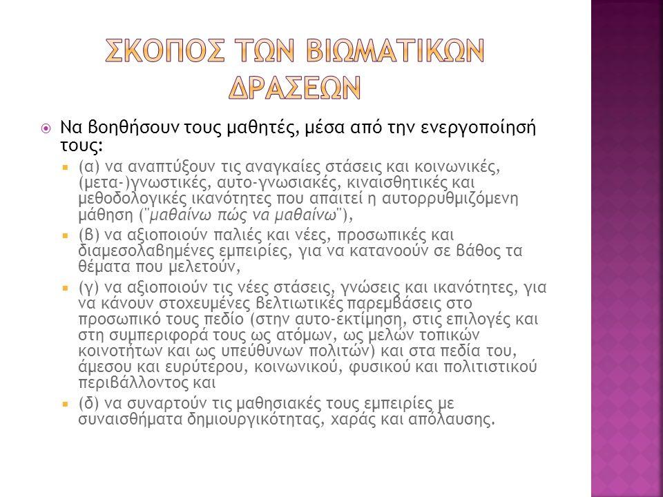  Α) Οι βιωματικές δράσεις περιλαμβάνουν τα ακόλουθα έξι επιστημονικά πεδία:  1.