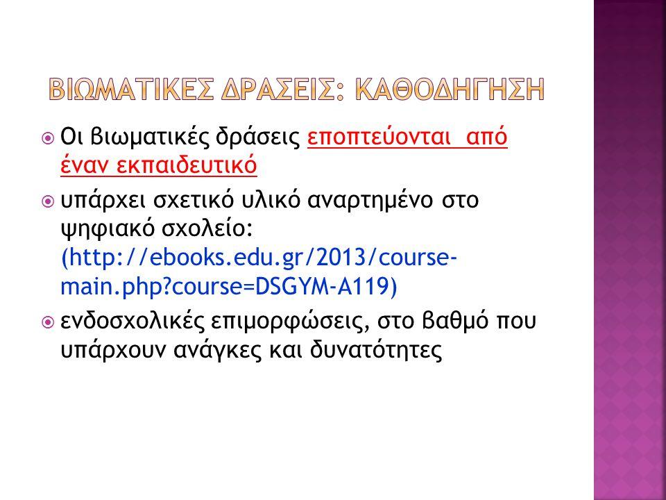  Οι βιωματικές δράσεις εποπτεύονται από έναν εκπαιδευτικό  υπάρχει σχετικό υλικό αναρτημένο στο ψηφιακό σχολείο: (http://ebooks.edu.gr/2013/course- main.php?course=DSGYM-A119)  ενδοσχολικές επιμορφώσεις, στο βαθμό που υπάρχουν ανάγκες και δυνατότητες
