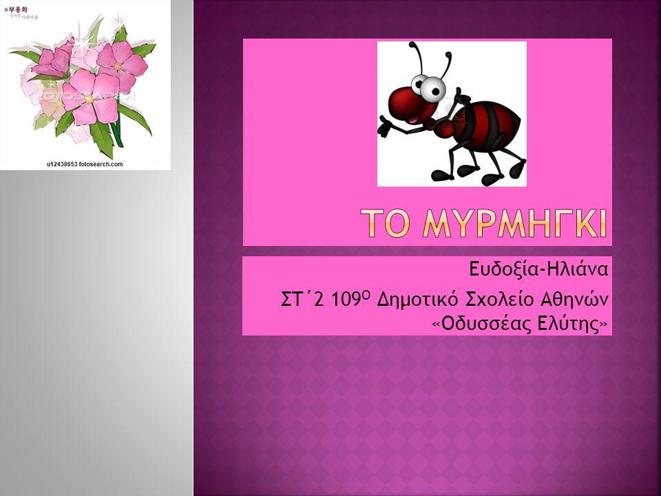 Ευδοξία-Ηλιάνα ΣΤ΄2 109 Ο Δημοτικό Σχολείο Αθηνών «Οδυσσέας Ελύτης»