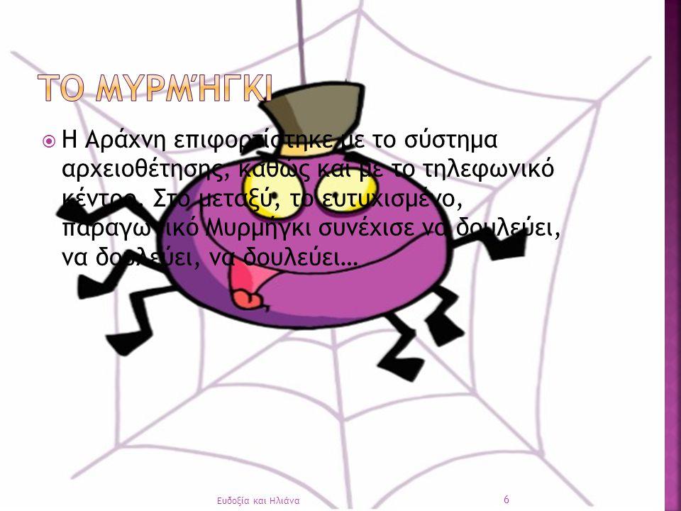  Η Αράχνη επιφορτίστηκε με το σύστημα αρχειοθέτησης, καθώς και με το τηλεφωνικό κέντρο.