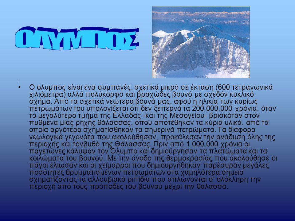 . Ο ολυμπος είναι ένα συμπαγές, σχετικά μικρό σε έκταση (600 τετραγωνικά χιλιόμετρα) αλλά πολύκορφο και βραχώδες βουνό με σχεδόν κυκλικό σχήμα. Από τα