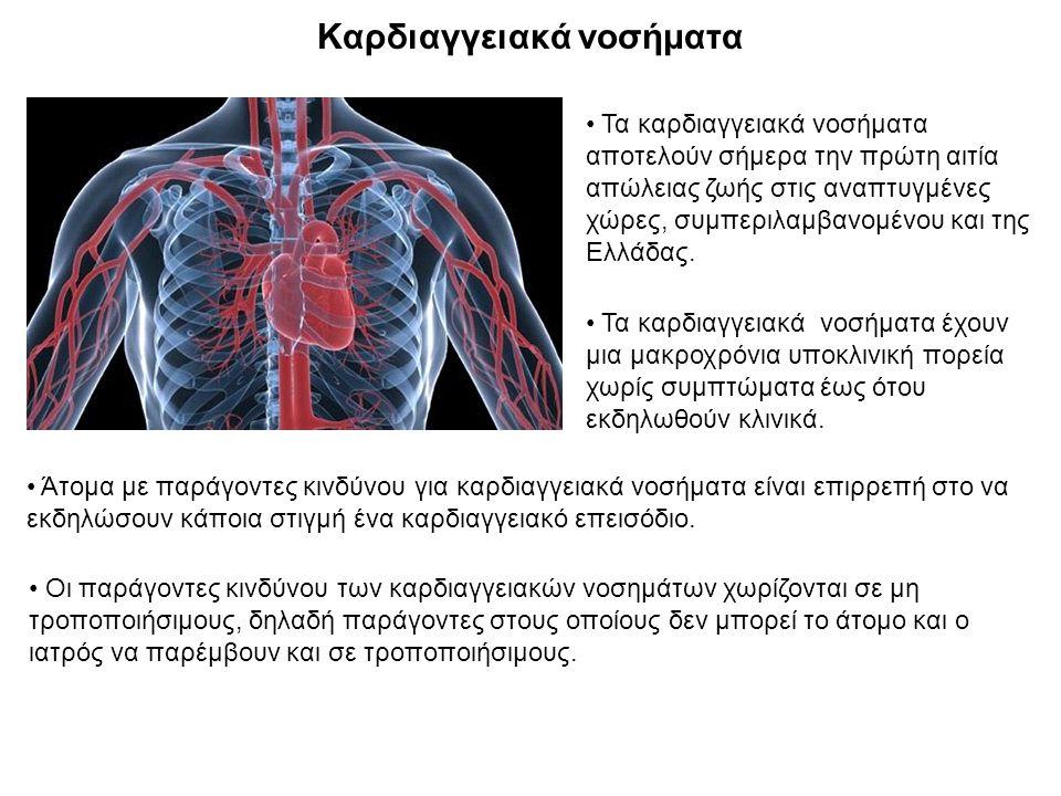 Καρδιαγγειακά νοσήματα Τα καρδιαγγειακά νοσήματα αποτελούν σήμερα την πρώτη αιτία απώλειας ζωής στις αναπτυγμένες χώρες, συμπεριλαμβανομένου και της Ελλάδας.