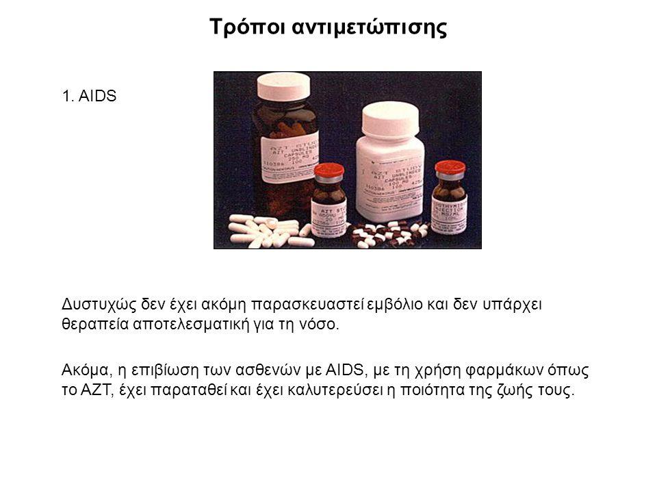 Τρόποι αντιμετώπισης Δυστυχώς δεν έχει ακόμη παρασκευαστεί εμβόλιο και δεν υπάρχει θεραπεία αποτελεσματική για τη νόσο.