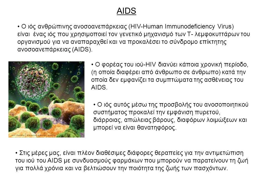 AIDS Ο ιός ανθρώπινης ανοσοανεπάρκειας (HIV-Human Immunodeficiency Virus) είναι ένας ιός που χρησιμοποιεί τον γενετικό μηχανισμό των Τ- λεμφοκυττάρων του οργανισμού για να αναπαραχθεί και να προκαλέσει το σύνδρομο επίκτητης ανοσοανεπάρκειας (AIDS).
