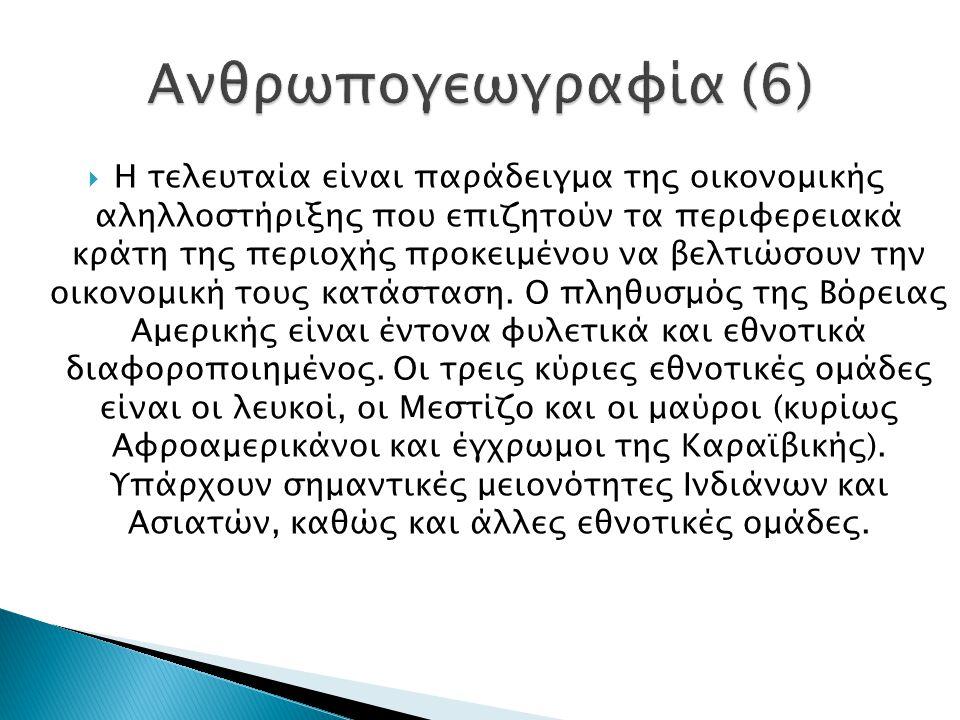  Η τελευταία είναι παράδειγμα της οικονομικής αληλλοστήριξης που επιζητούν τα περιφερειακά κράτη της περιοχής προκειμένου να βελτιώσουν την οικονομικ
