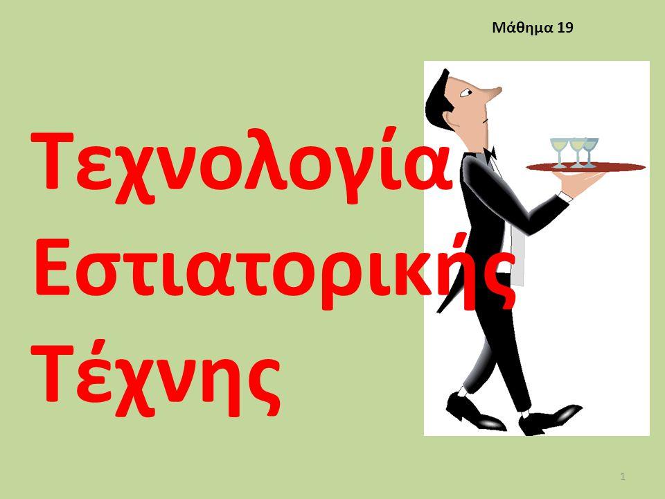 Τεχνολογία Εστιατορικής Τέχνης Μάθημα 19 1
