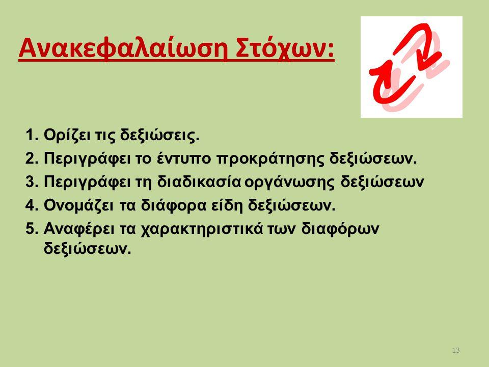 Ανακεφαλαίωση Στόχων: 13 1.Ορίζει τις δεξιώσεις. 2.Περιγράφει το έντυπο προκράτησης δεξιώσεων. 3.Περιγράφει τη διαδικασία οργάνωσης δεξιώσεων 4.Ονομάζ